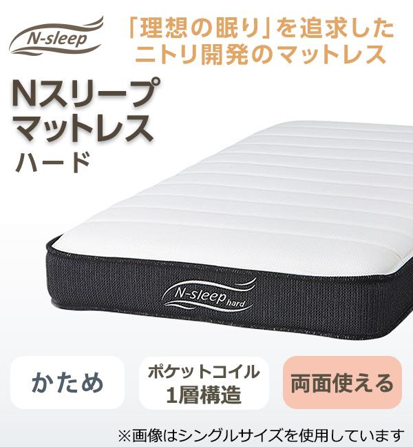【】Nスリープ ハード|ポケットコイル