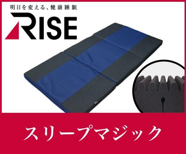 【三つ折り・硬め】RISEスリープマジック 敷布団兼用マットレス 8cm ウェーヴタイプ|高反発マットレス