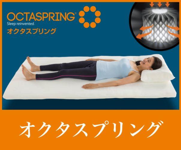 【通気性高い】オクタスプリングトッパー|低反発マットレストッパー