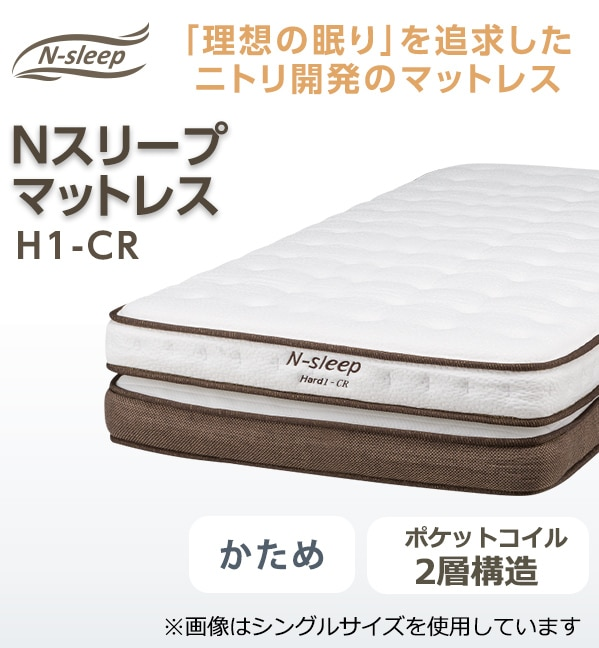 【寝心地最高】Nスリープ ハード H1-CR|ポケットコイル
