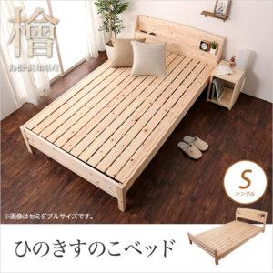 すのこ檜ベッド