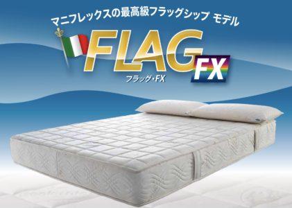 マニフレックス・フラッグFX・画像