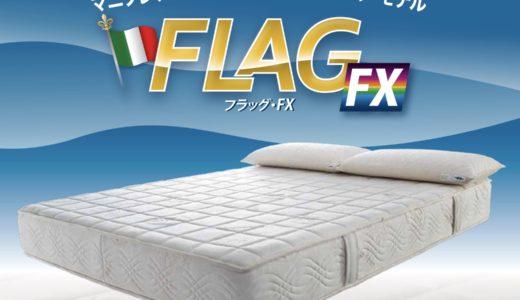 マニフレックス・フラッグFXの特徴と口コミ評判