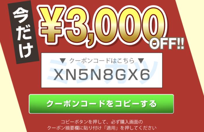 雲のやすらぎ・3000円割引・クーポンコード