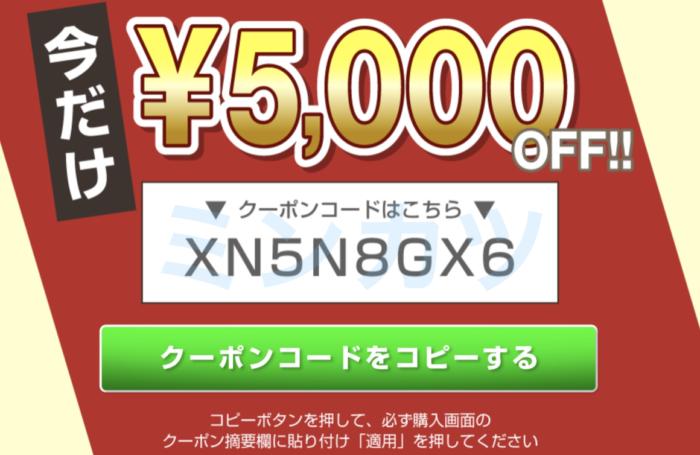 雲のやすらぎ・5000円割引・クーポンコード
