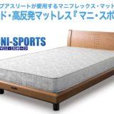 マニフレックス・マニスポーツ・バナー