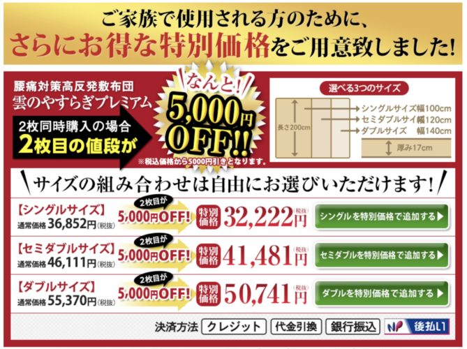 雲のやすらぎ2枚め5000円割引