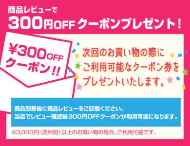 雲のやすらぎプレミアム300円クーポン