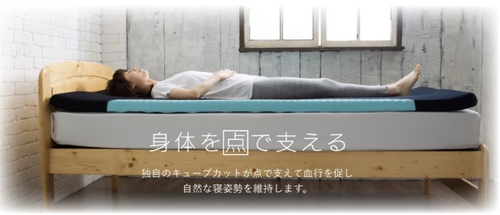 ゼロキューブマットレス・体圧分散