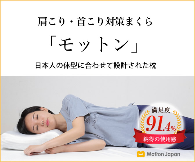 【肩こり対策におすすめ】高反発枕モットン