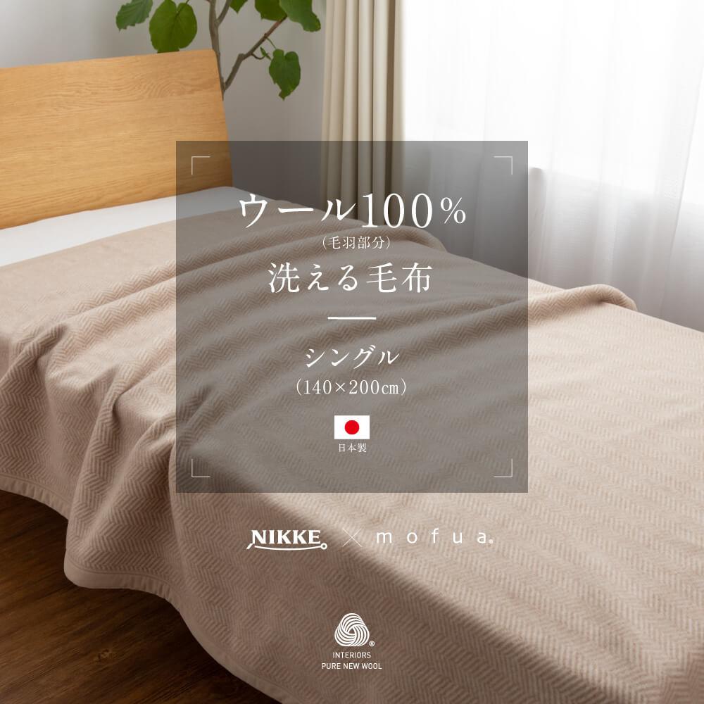 【高い吸湿性と保温性!丸洗いOK!】NIKKE×mofua ウール100% 洗える毛布
