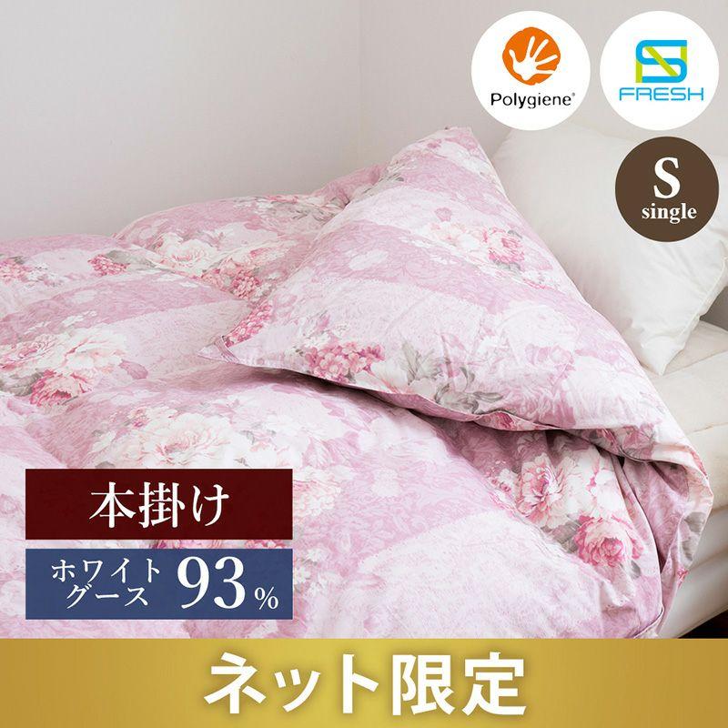 昭和西川 羽毛掛け布団 カナディアンナチュラルダウン ホワイトグース93%