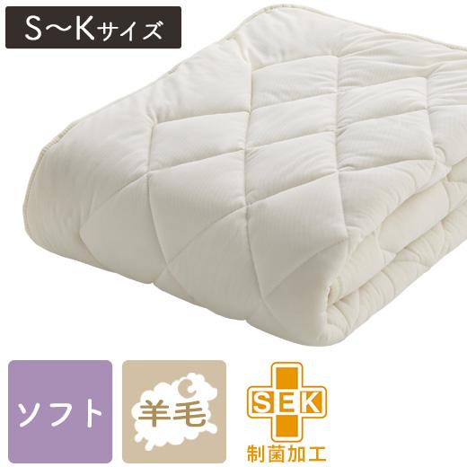 フランスベッド・クランフォレスト羊毛ベッドパッド
