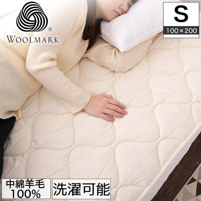 羊毛ベッドパッド シングル【送料無料・日本製】丸洗い可能!ウール100%使用の消臭ウールベッドパッド・シングル