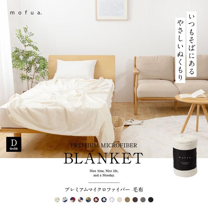 毛布 mofua プレミアムマイクロファイバー毛布