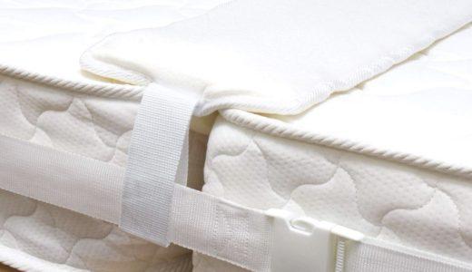 人気おすすめ隙間パッド|ベッドマットレス用&連結ベルト2点セット