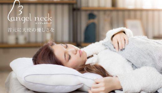 エンジェルネックピロー/imadeシリーズの口コミ評判&最安値購入方法