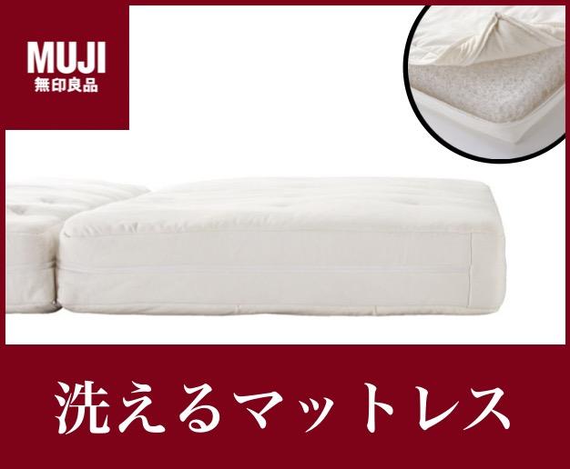 【無印良品】洗えるマットレス・固クッション|ファイバーマットレス