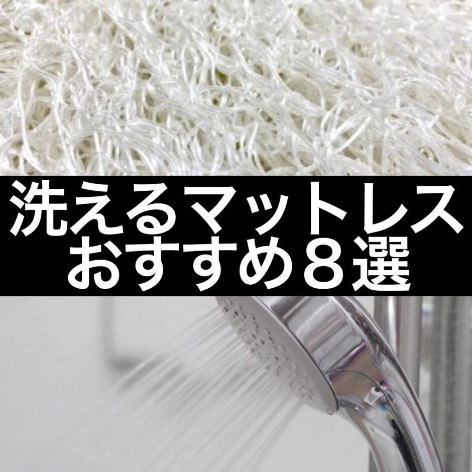 洗えるマットレスおすすめ