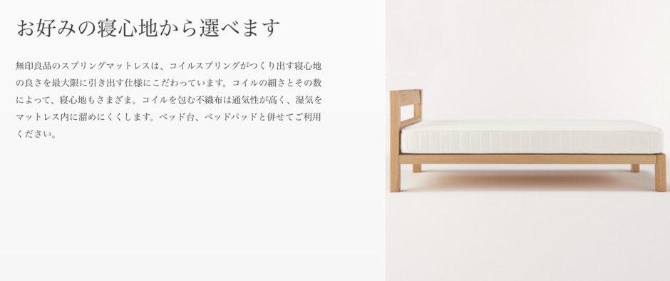 無印良品・ベッドマットレス