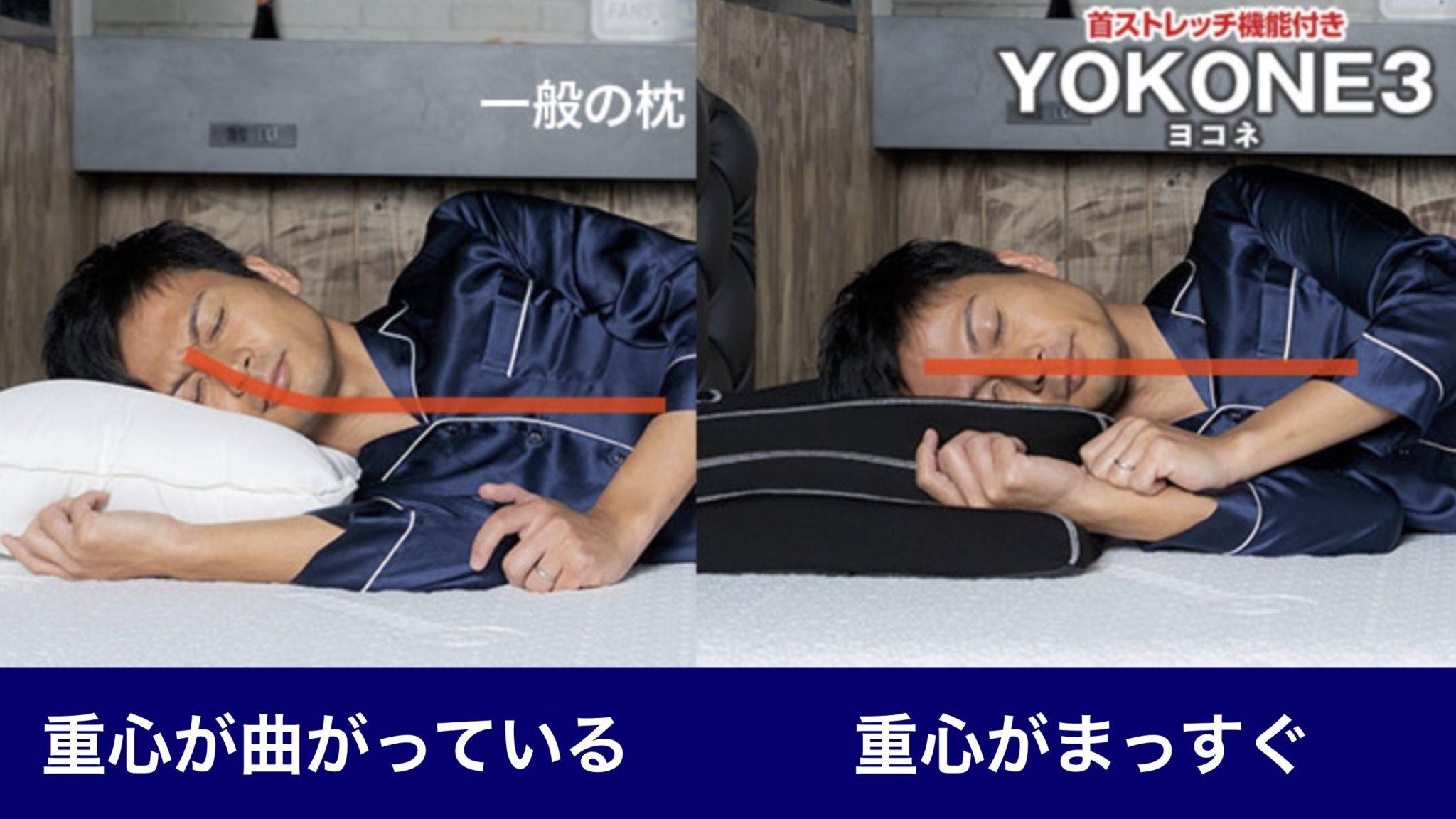 ヨコネ3は横寝しやすい