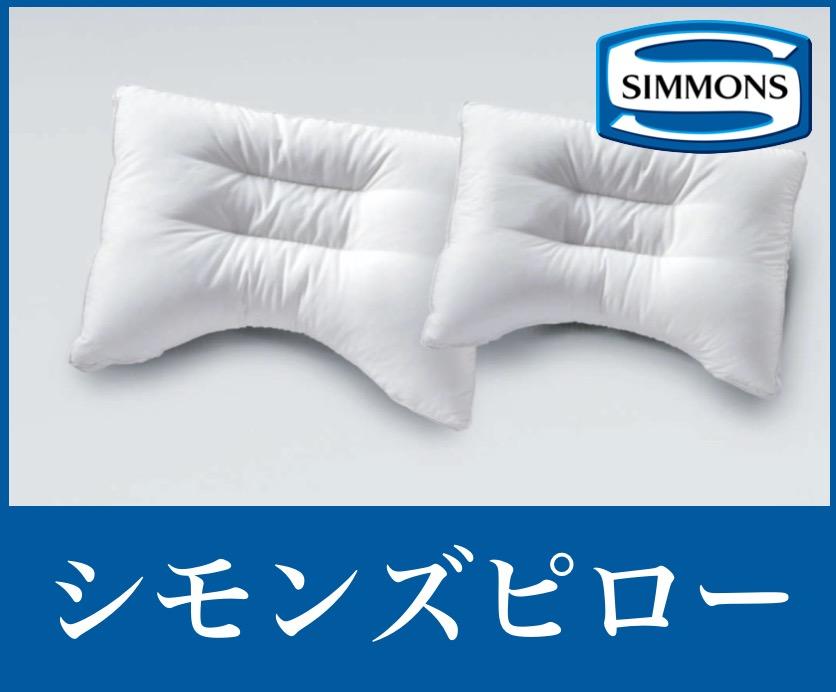 【高級ブランド枕】シモンズ・ディープスリープ・ピロー
