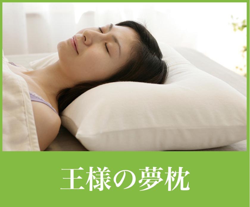 【ビーズ枕】王様の夢枕