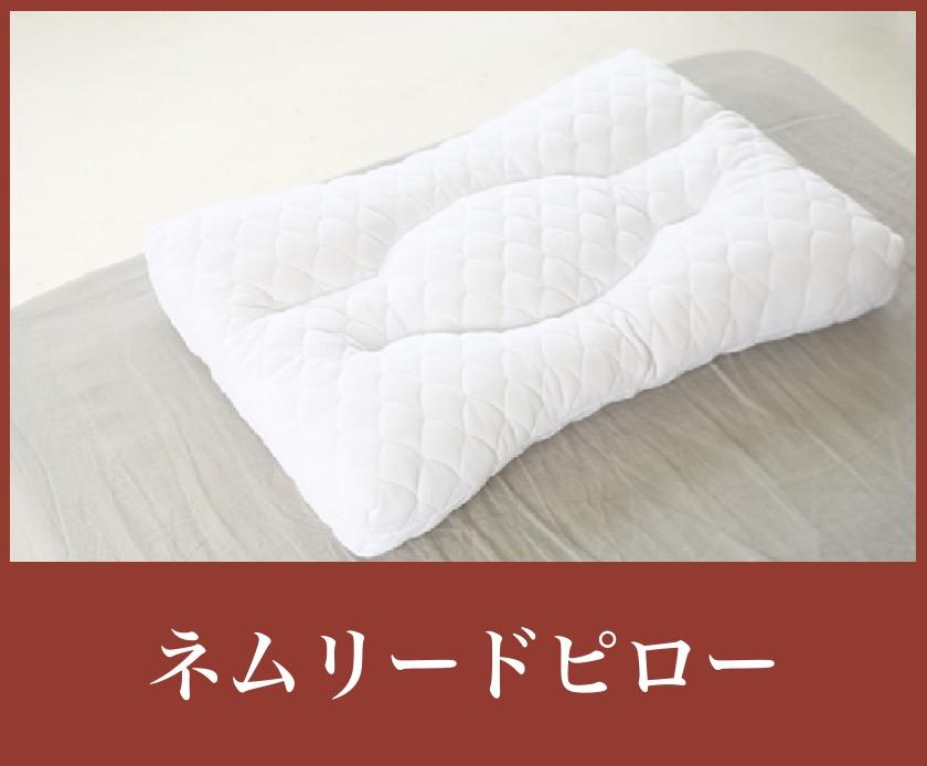 【裏表リバーシブル仕様枕】ネムリードピロー