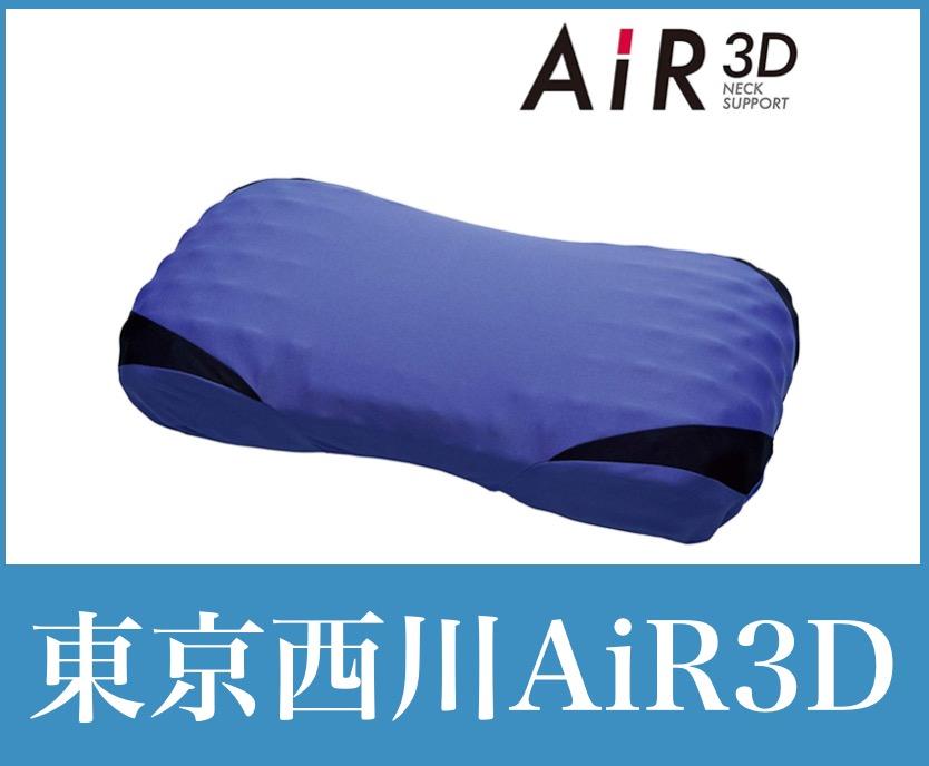 【ラテックス枕】東京西川AiRエアー3Dピロー