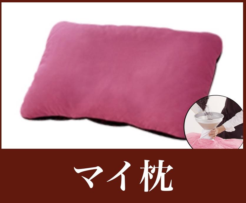 マイ枕 (my makura)