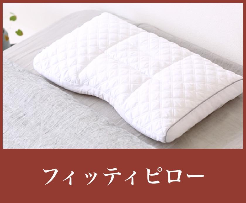 【裏表リバーシブル仕様枕】フィッティピロー