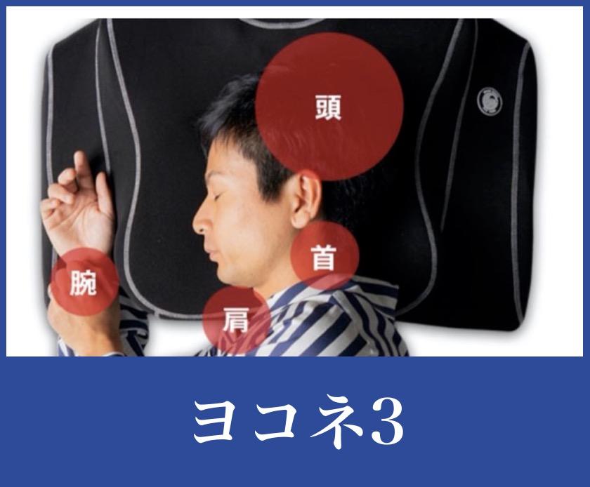 【横向き寝専用枕】ヨコネ3(YOKONE3)