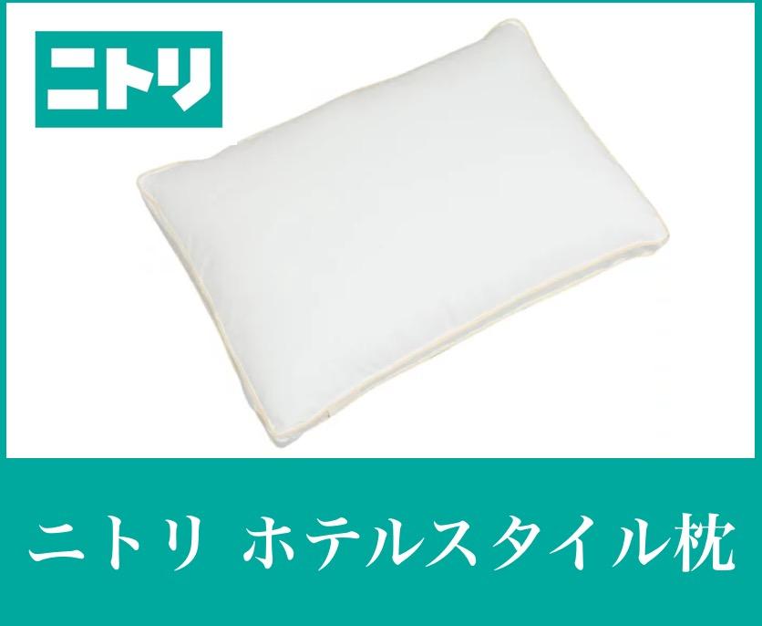 ニトリ・ホテルスタイル枕(Dプレミアム)