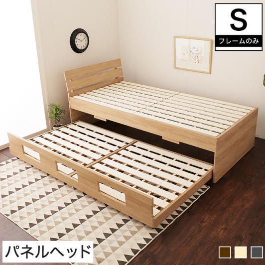 値段安い親子ベッド(すのこ)