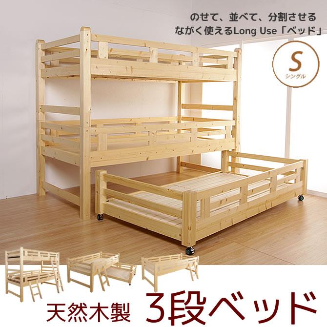 【三段ベッド】