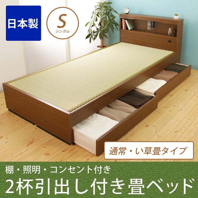 コンセント&照明&引き出し2杯付き収納畳ベッド(い草)
