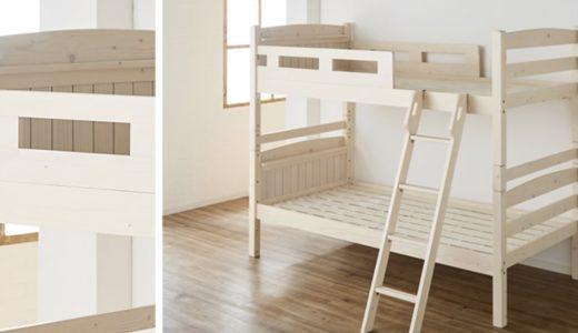 二段ベッドおすすめ6選|三段ベッド&親子ベッドも紹介