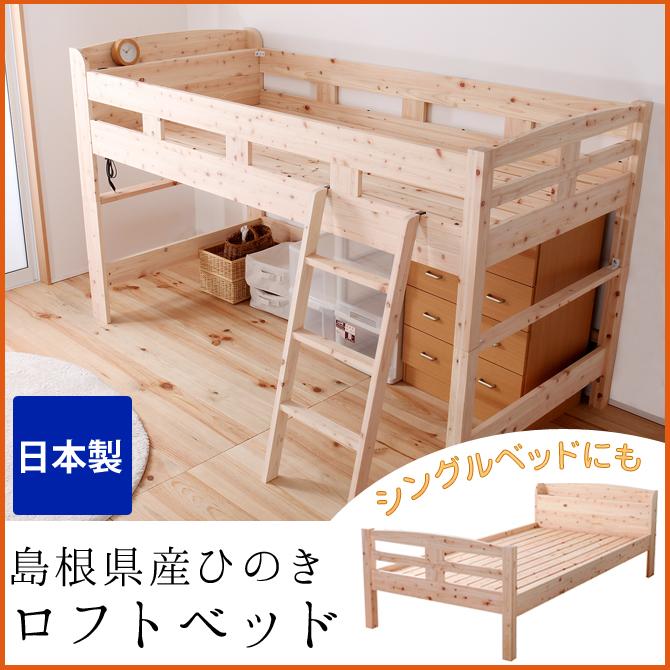 【ミドルタイプ・高級ヒノキすのこ】【棚付き・コンセント付き】