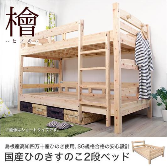 【二段ベッド・高級・日本製国産檜ヒノキ・高さ調節可能】