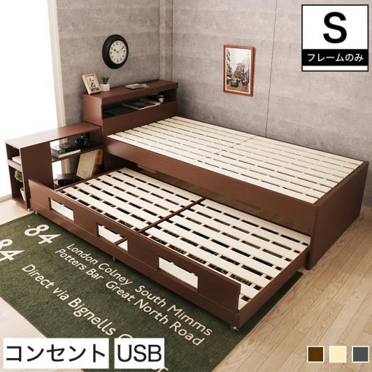 コンセント&USB付き親子ベッド(すのこ)