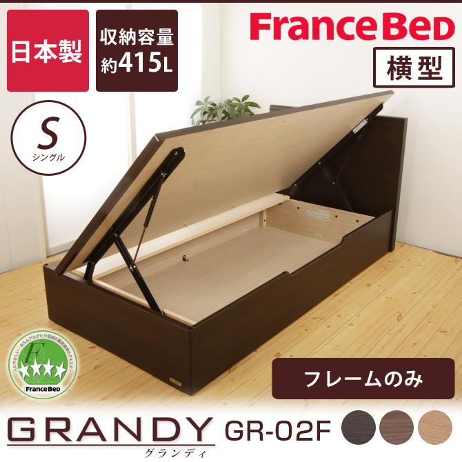 フランスベッド グランディ 跳ね上げ収納タイプ シングル 高さ33cm フレームのみ 日本製 francebed GR-02F パネル型 収納ベッド YS 横型