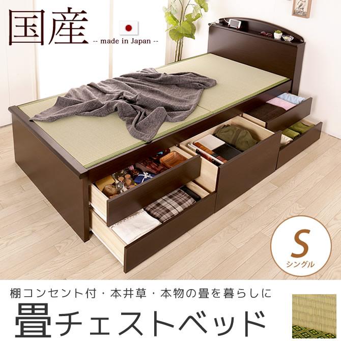 畳ベッド チェストベッド シングル 国産 低ホル 大収納畳チェストベッド 収納ベッド 引出し5杯付 棚 2口コンセント付 ベッド下収納 木製