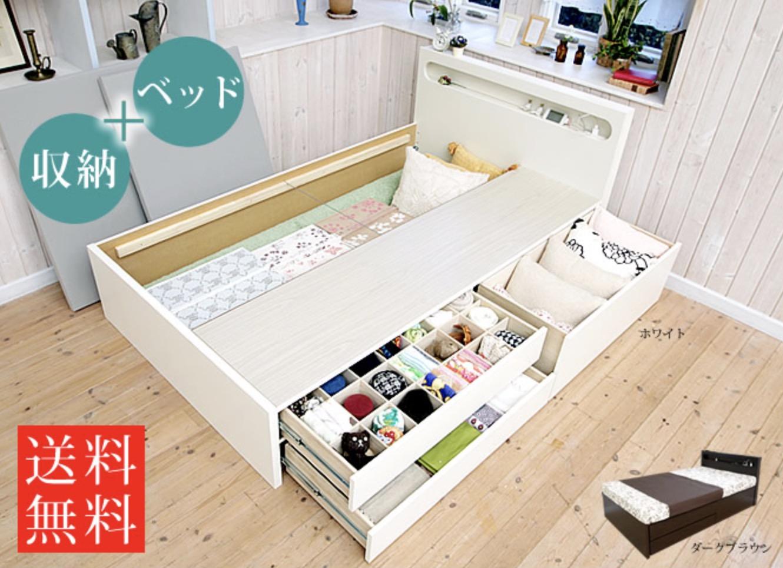 日本製 収納付きベッド ベッドフレームのみ シングル幅98cm ベッド下収納 引出し3杯 mumu