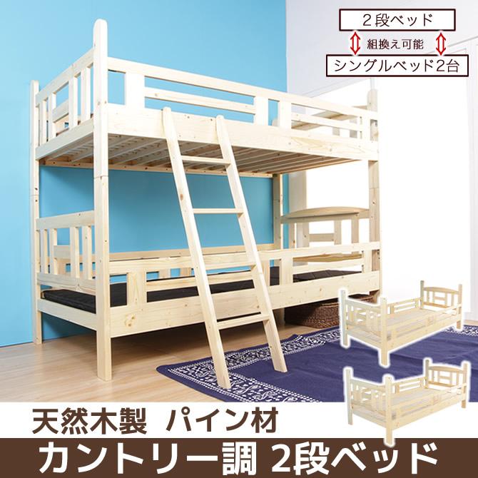 分割可能2段ベッド(すのこ)