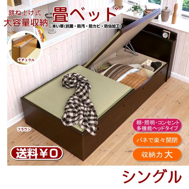 畳ベッド 収納付き シングル 収納付き 収納ベッド 収納ベット 跳ね上げベッド