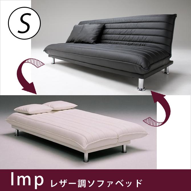 【シックなレザー調・大人男性におすすめ】インプ Imp【3段階リクライニング】