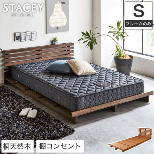 【モダンデザイン・脚付き】STACEY【棚付き・2口コンセント付き】