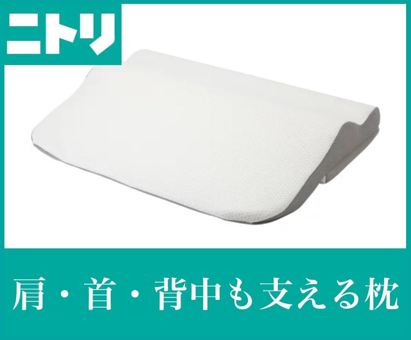 ニトリ・肩・首・背中も支える枕