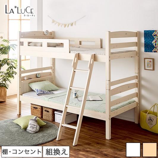 分割可能コンセント付き2段ベッド(すのこ)