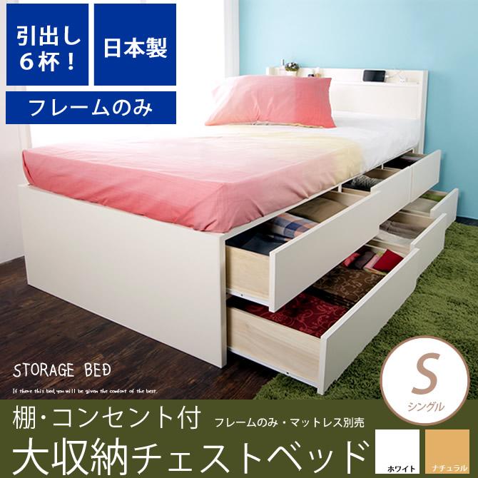 大収納 チェストベッド シングル 引出し6杯 長尺物収納もOK 木製 お部屋が片付く収納付きベッド